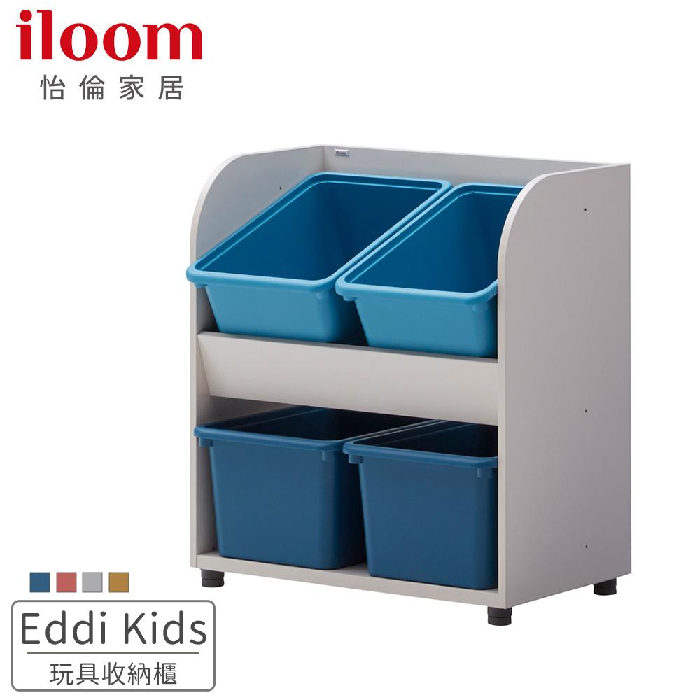 【iloom 怡倫家居】Eddi Kids 玩具收納櫃(3色可選)
