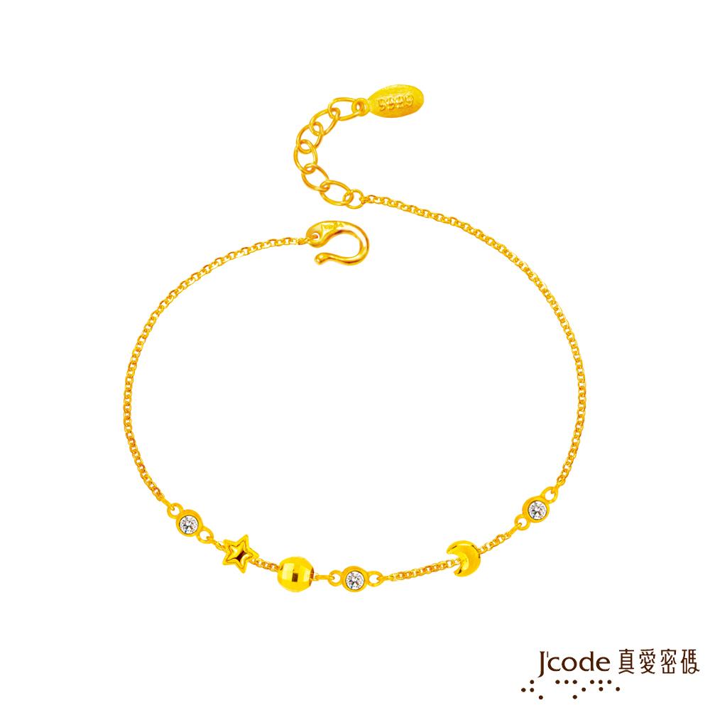 J'code真愛密碼金飾 真愛-星月相隨黃金手鍊-立體硬金款