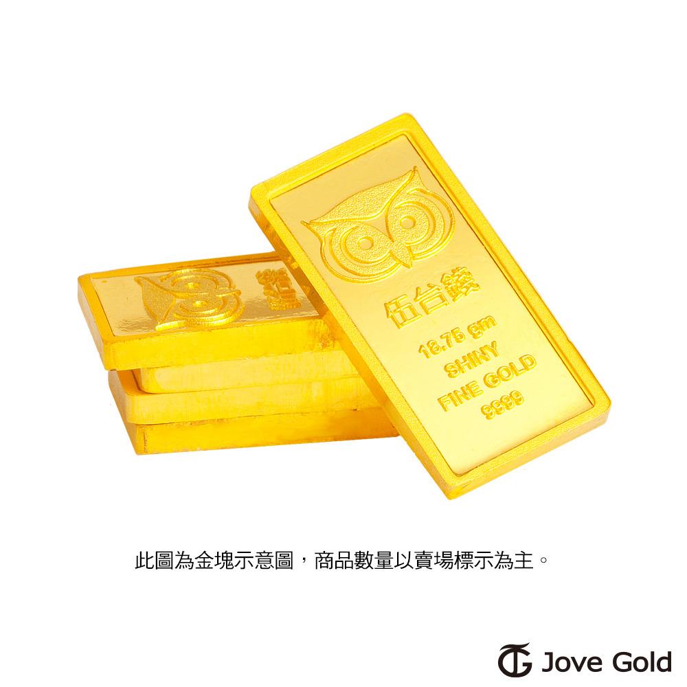 Jove gold 幸運守護神黃金條塊-伍台錢三塊(共15台錢)