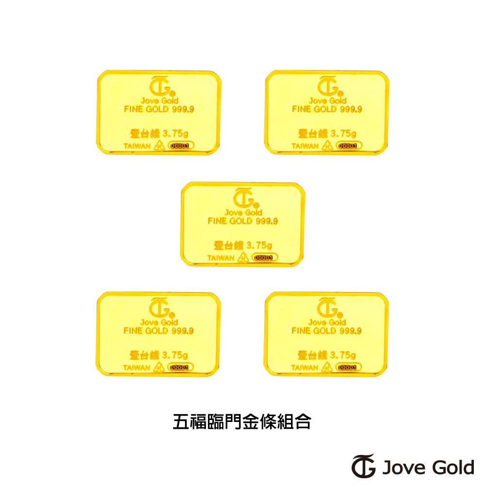 Jove gold 滿福金條-1台錢*五(共伍台錢)
