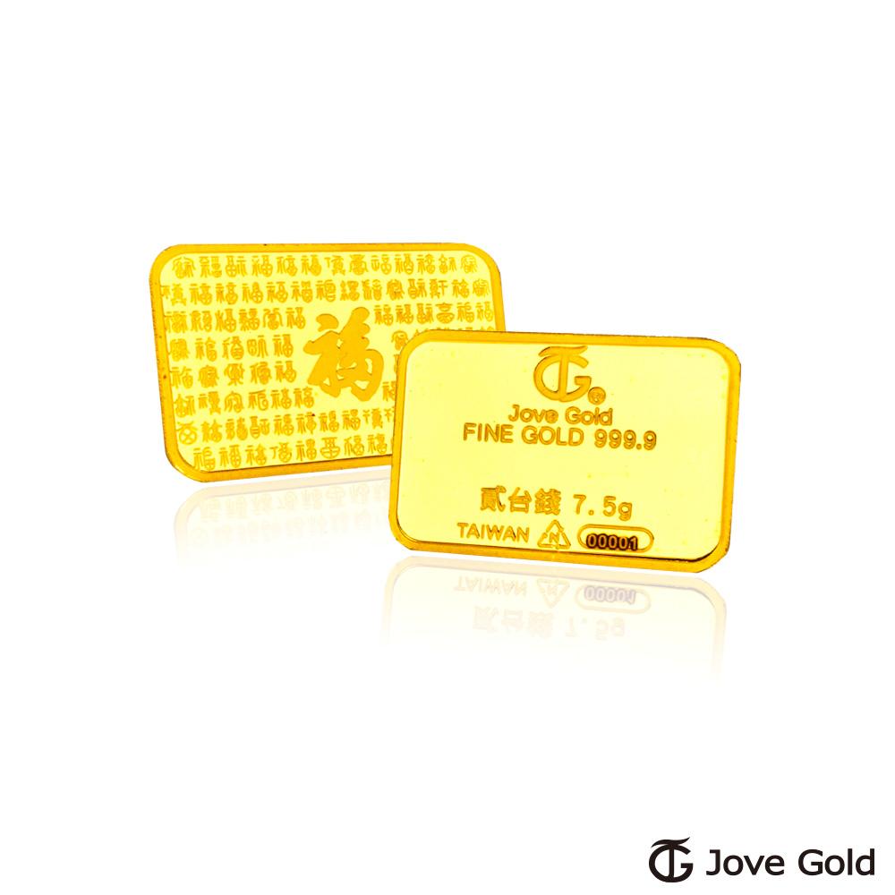 Jove gold 滿福金條-2台錢