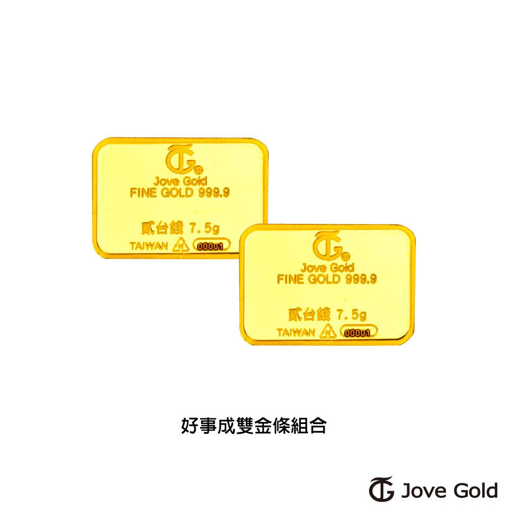 Jove gold 滿福金條-2台錢*二(共15公克)