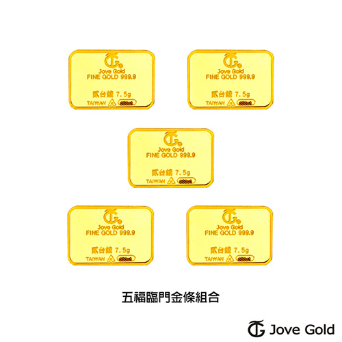 Jove gold 滿福金條-2台錢*五(共壹台兩)