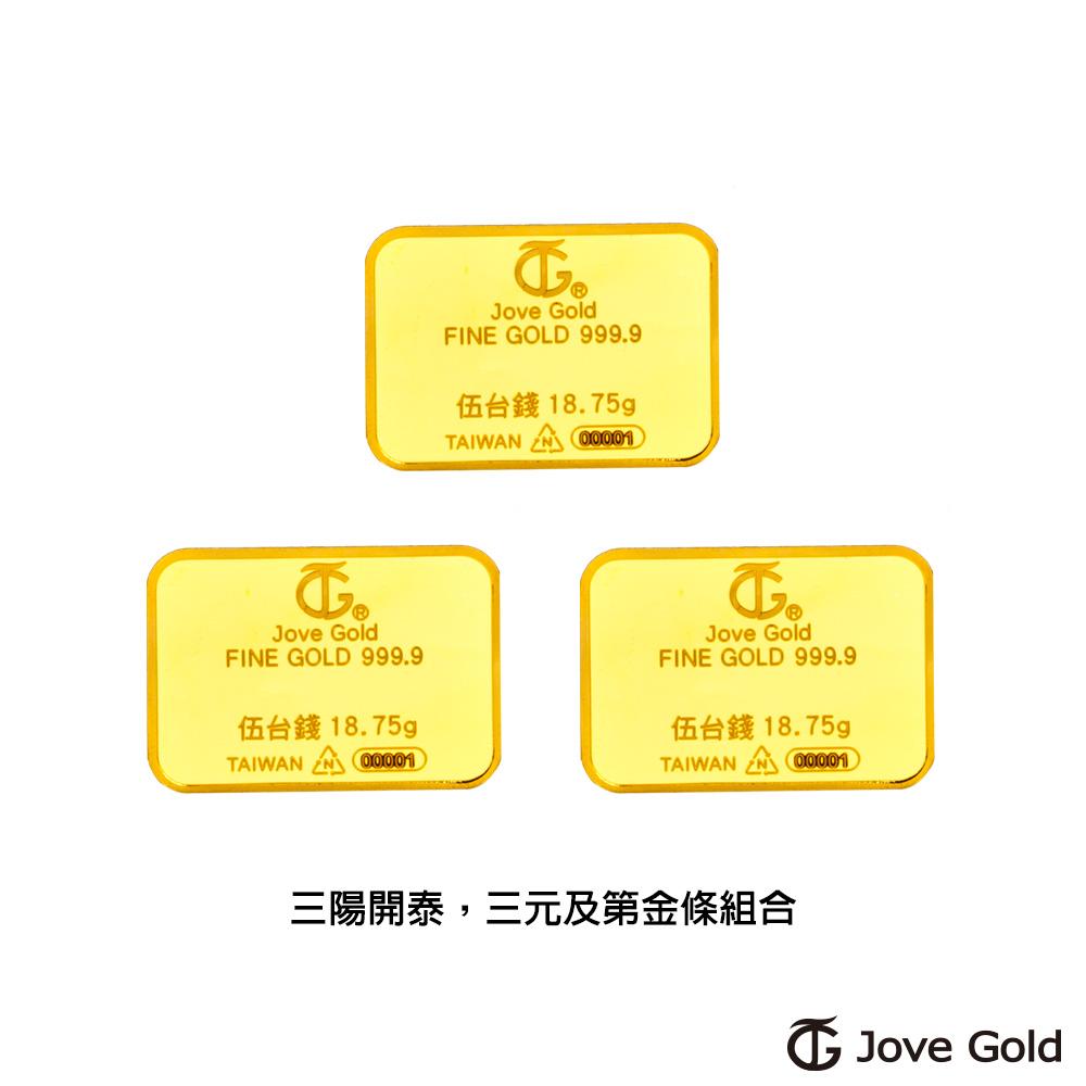Jove gold 滿福金條-5台錢*三(共壹兩伍錢)