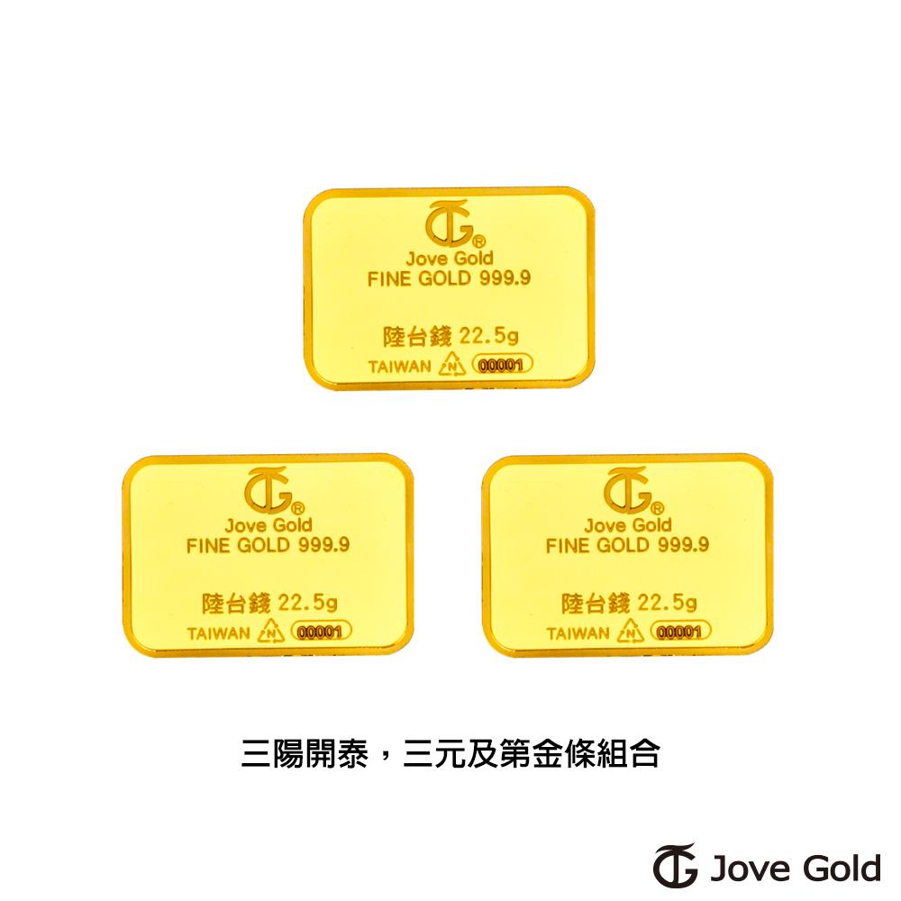 Jove gold 滿福金條-6台錢*三(共壹兩捌錢)