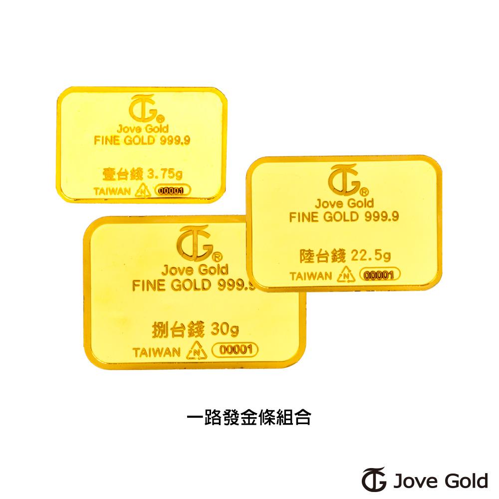 Jove gold 滿福金條-一路發金條組合(共15台錢)