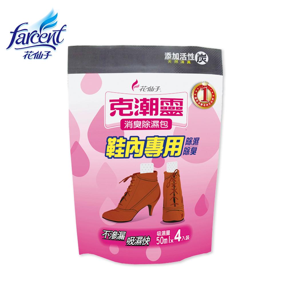 【克潮靈】鞋內專用除濕包(50ml,4入裝)
