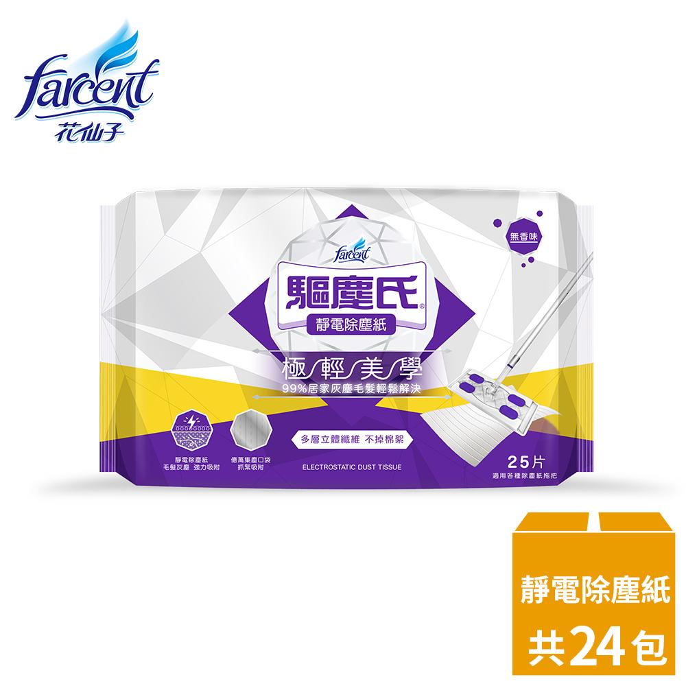 【驅塵氏】靜電除塵紙(25張/包,24包/箱)~箱購