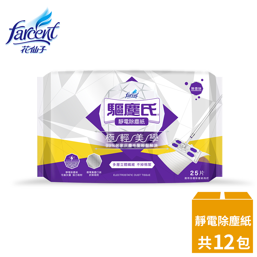 【驅塵氏】靜電除塵紙(25張/包,12包/箱)~箱購
