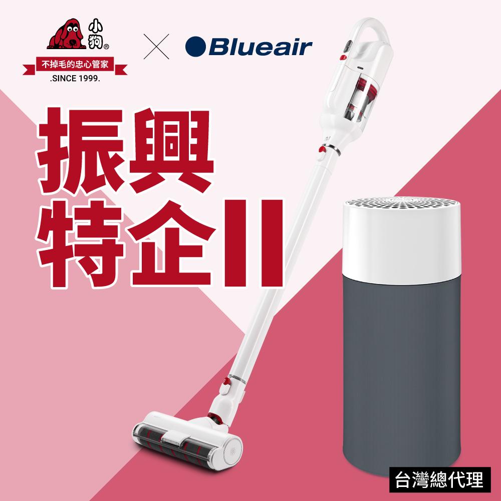 【清潔清淨 一次搞定】小狗 T10 Home 無線手持吸塵器+Blueair JOY S 空氣清淨機白色
