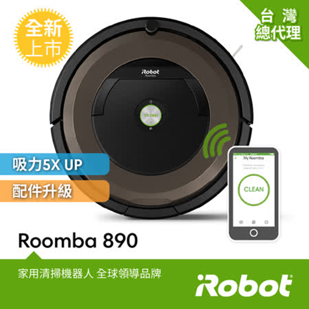 美國iRobot Roomba 890 wifi掃地機器人 總代理保固1+1年