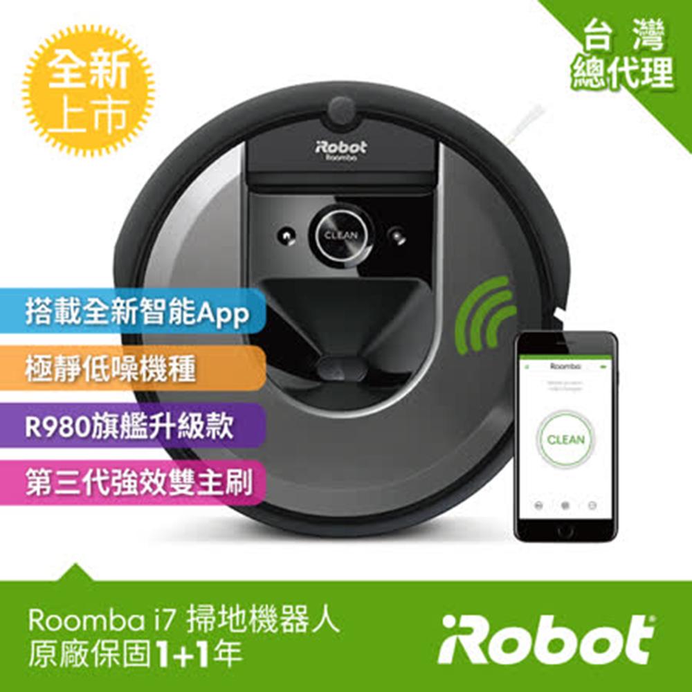 美國iRobot Roomba i7 AI路徑規劃&智慧地圖&客製化APP掃地機器人 總代理保固1+1年