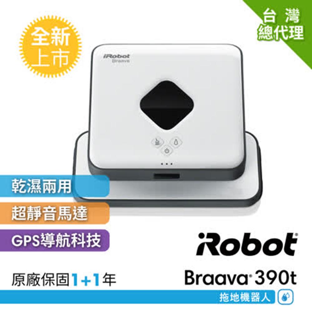 預購5/5出貨_美國iRobot Braava 390t擦地機器人 總代理保固1+1年