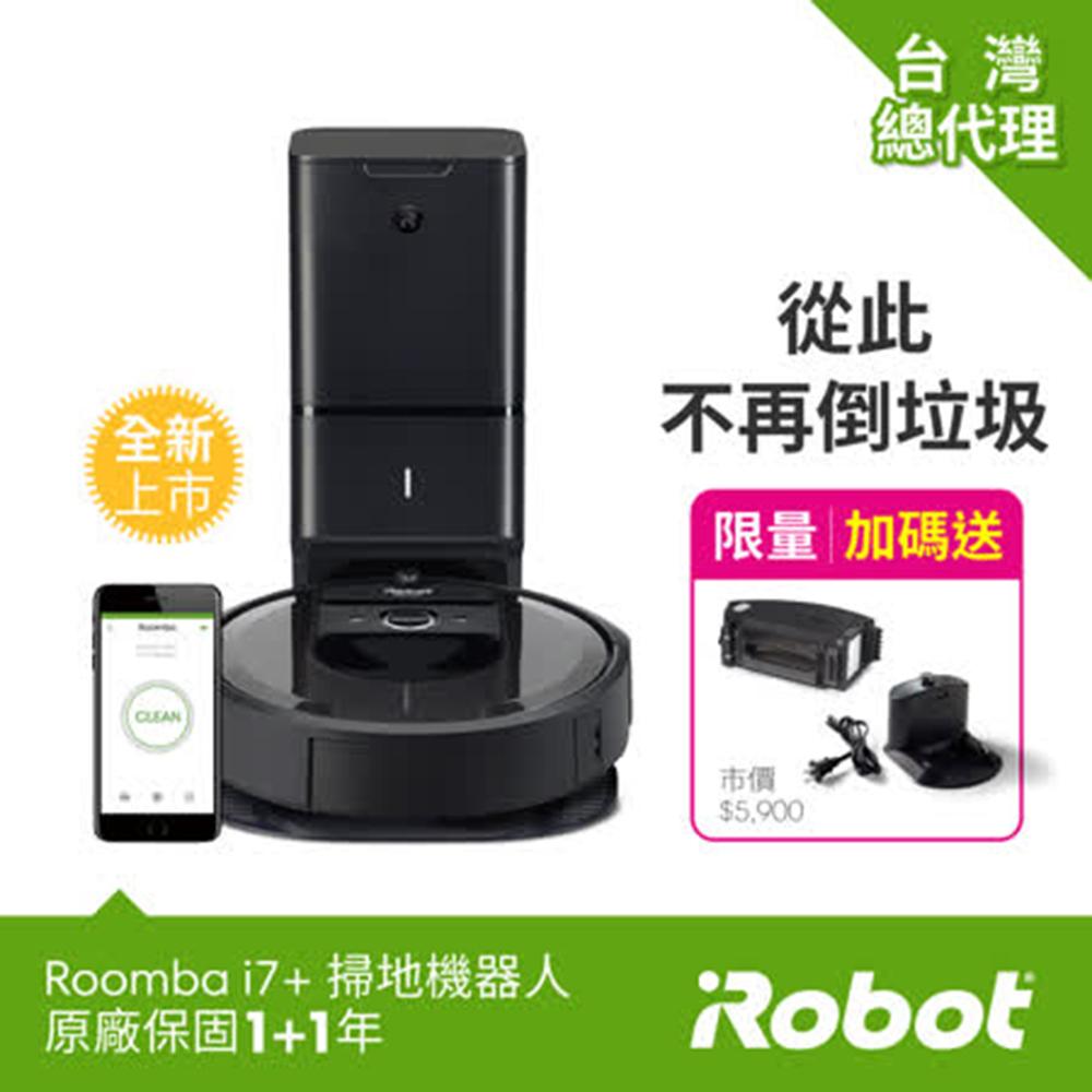 美國iRobot Roomba i7+台灣獨家限量版 自動倒垃圾&AI路徑規劃&智慧地圖&客製化APP掃地機器人