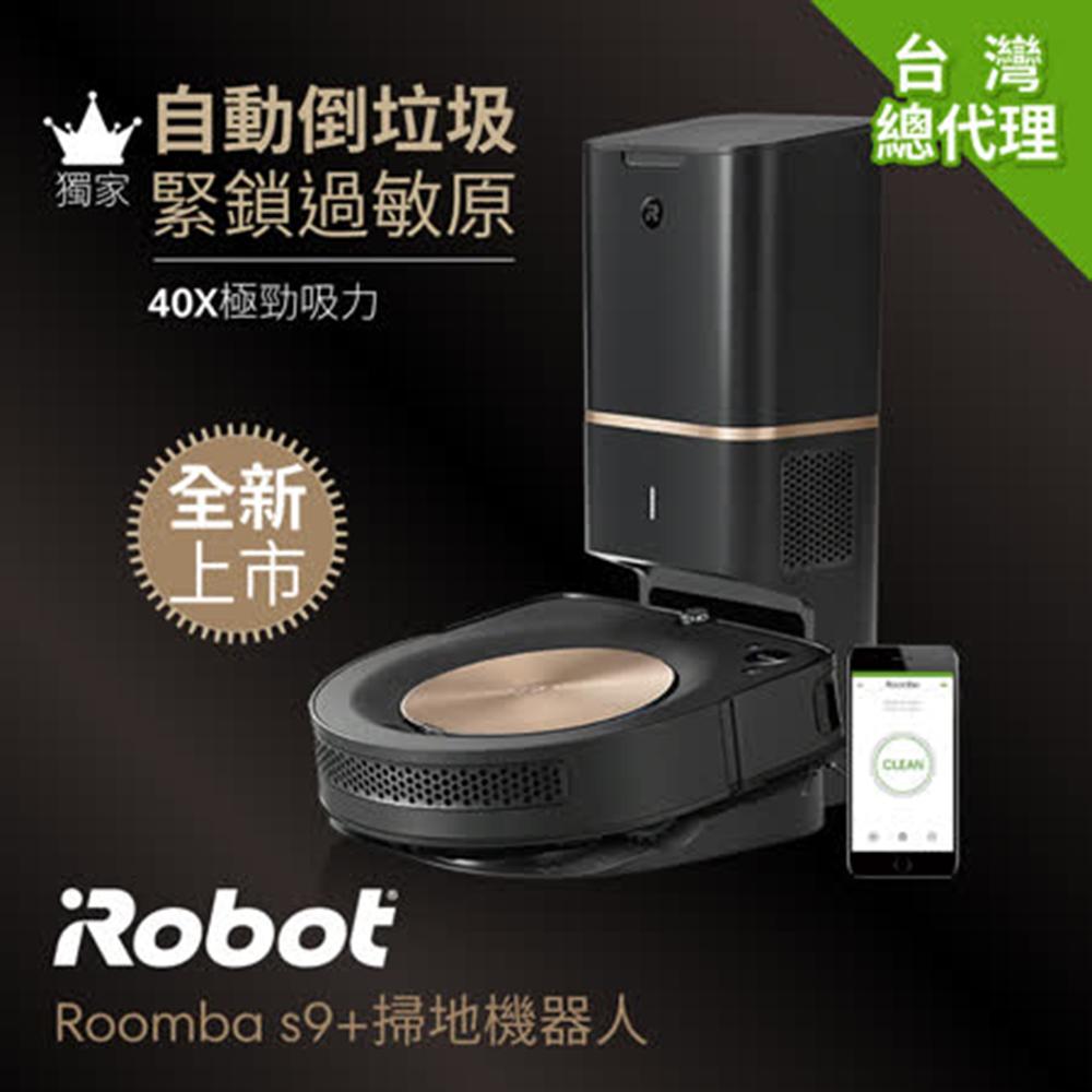 預購5/5出貨_美國Roomba s9+ 自動倒垃圾+40倍超強吸力+D字形+增長30%主刷+五腳側刷 掃地機器人