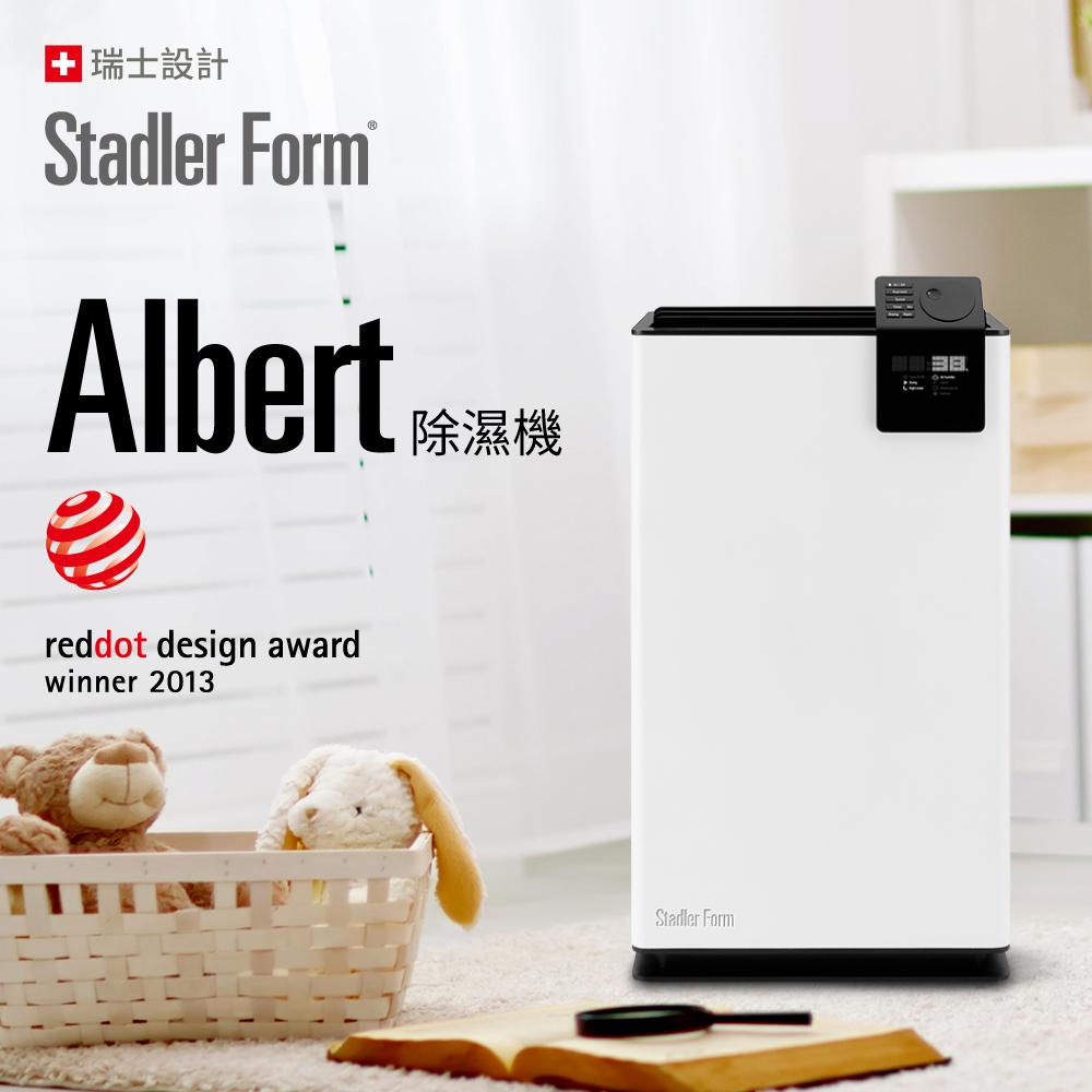 【瑞士Stadler Form】設計師款 時尚除濕機_Albert (2020年新機 保固1+1年)