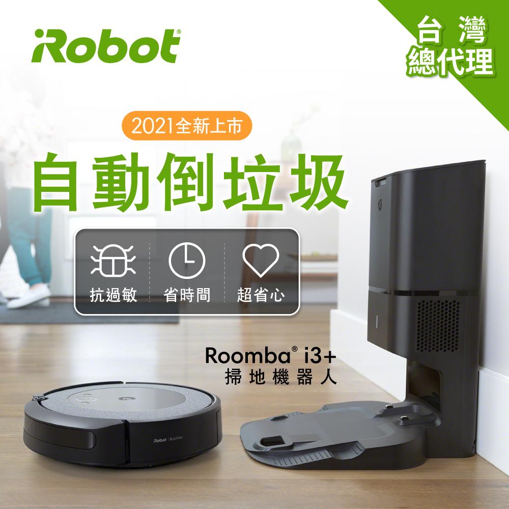 【iRobot】Roomba i3+ 自動倒垃圾掃地機器人 保固1+1年(2021年全新上市)