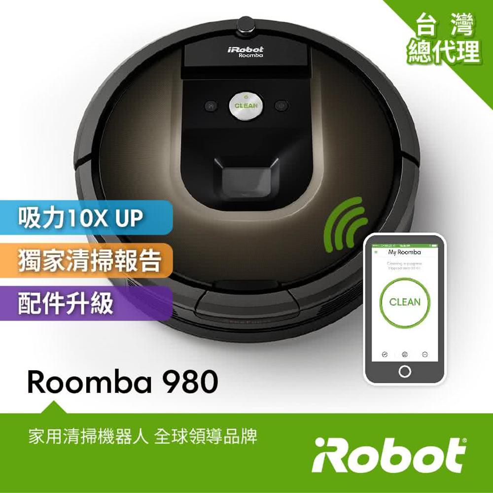 【iRobot】美國iRobot Roomba 980智慧吸塵+wifi掃地機器人 總代理保固1+1年