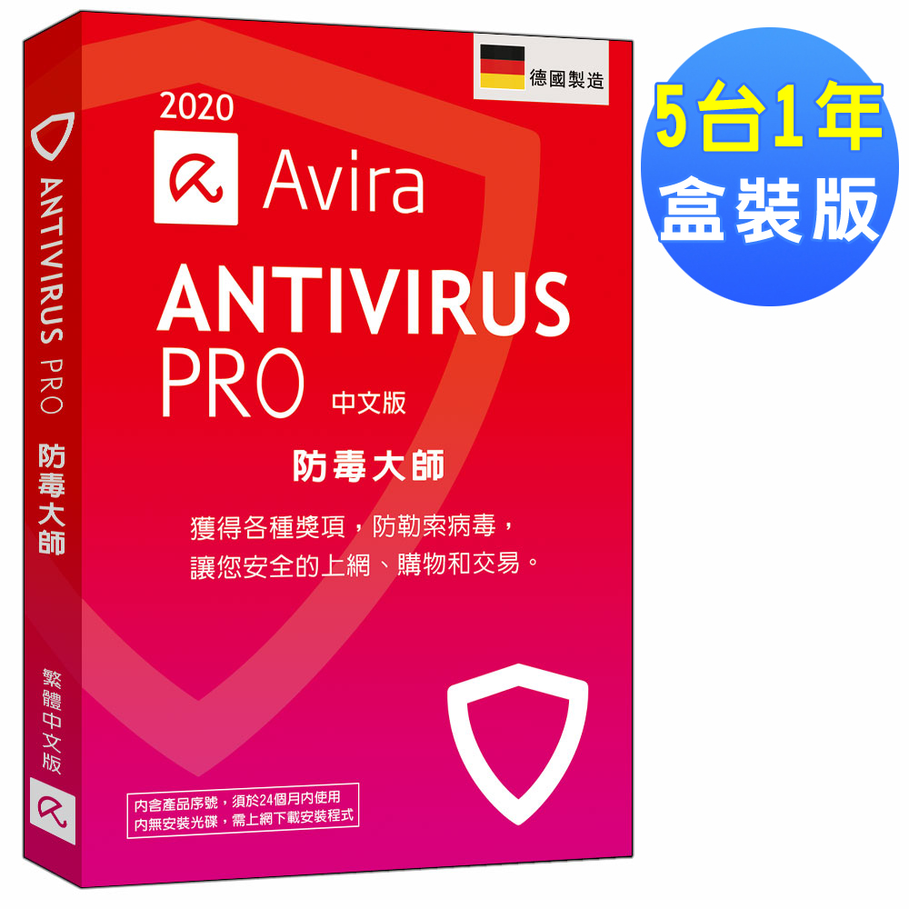 Avira小紅傘防毒大師 2020中文5台1年盒裝版