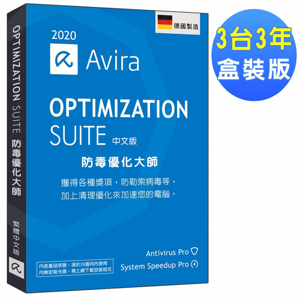 Avira小紅傘防毒優化大師 2020中文3台3年盒裝版