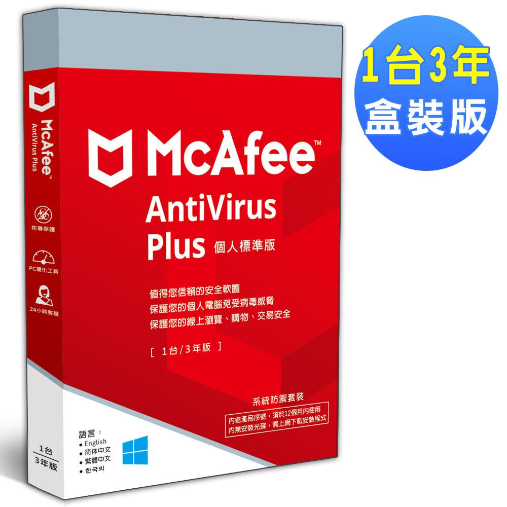 McAfee 2020個人標準1台3年 中文盒裝版