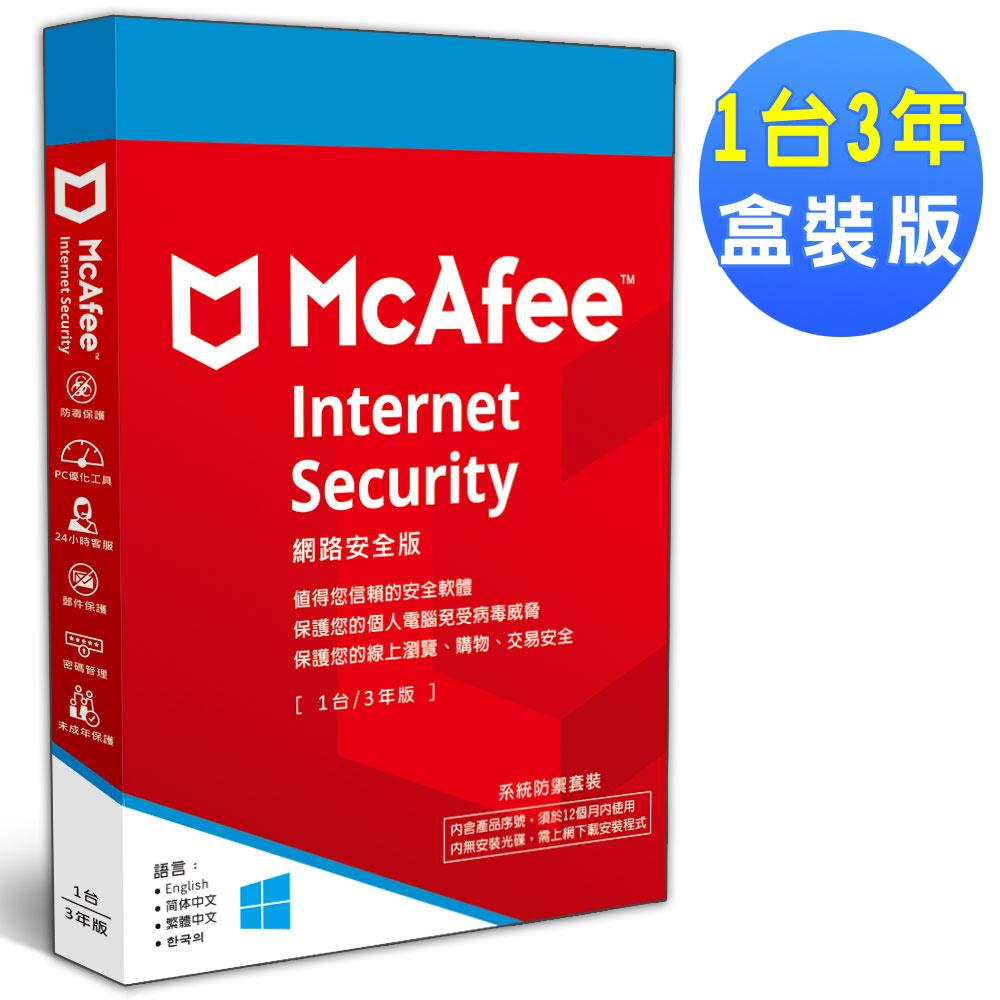 McAfee 2020網路安全1台3年 中文盒裝版