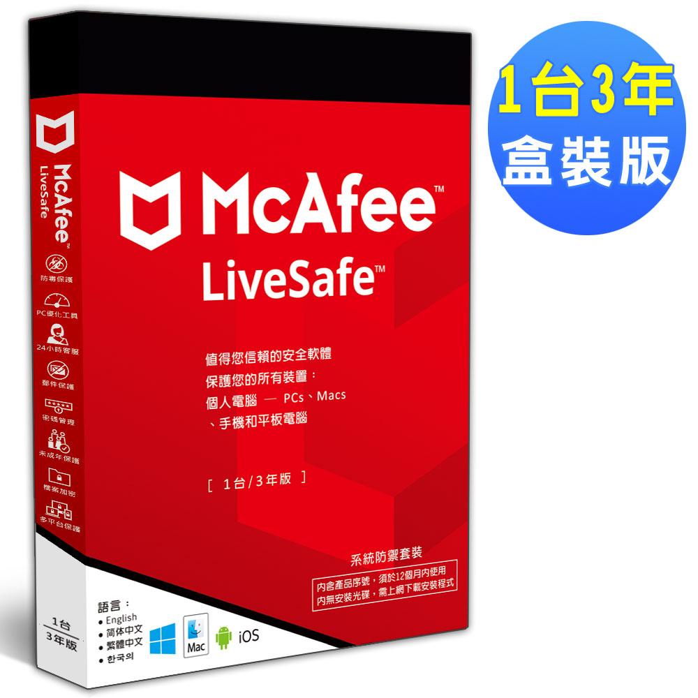 McAfee LiveSafe 2020 1台/ 3年 中文盒裝版