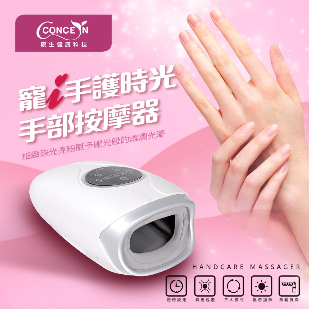 【Concern康生】寵i手護時光手部按摩器 CON-655