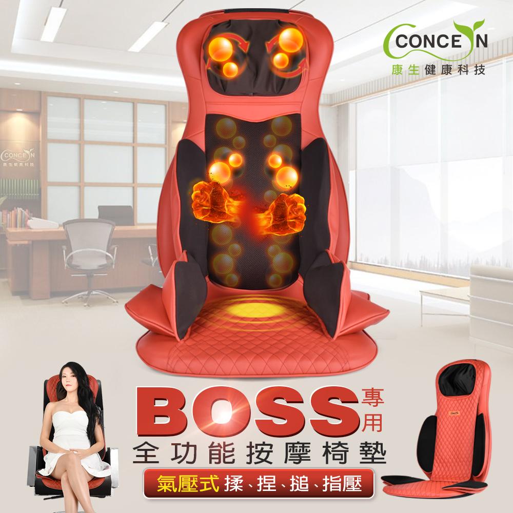 【Concern康生】BOSS氣壓揉捶全功能按摩椅墊 CON-268A