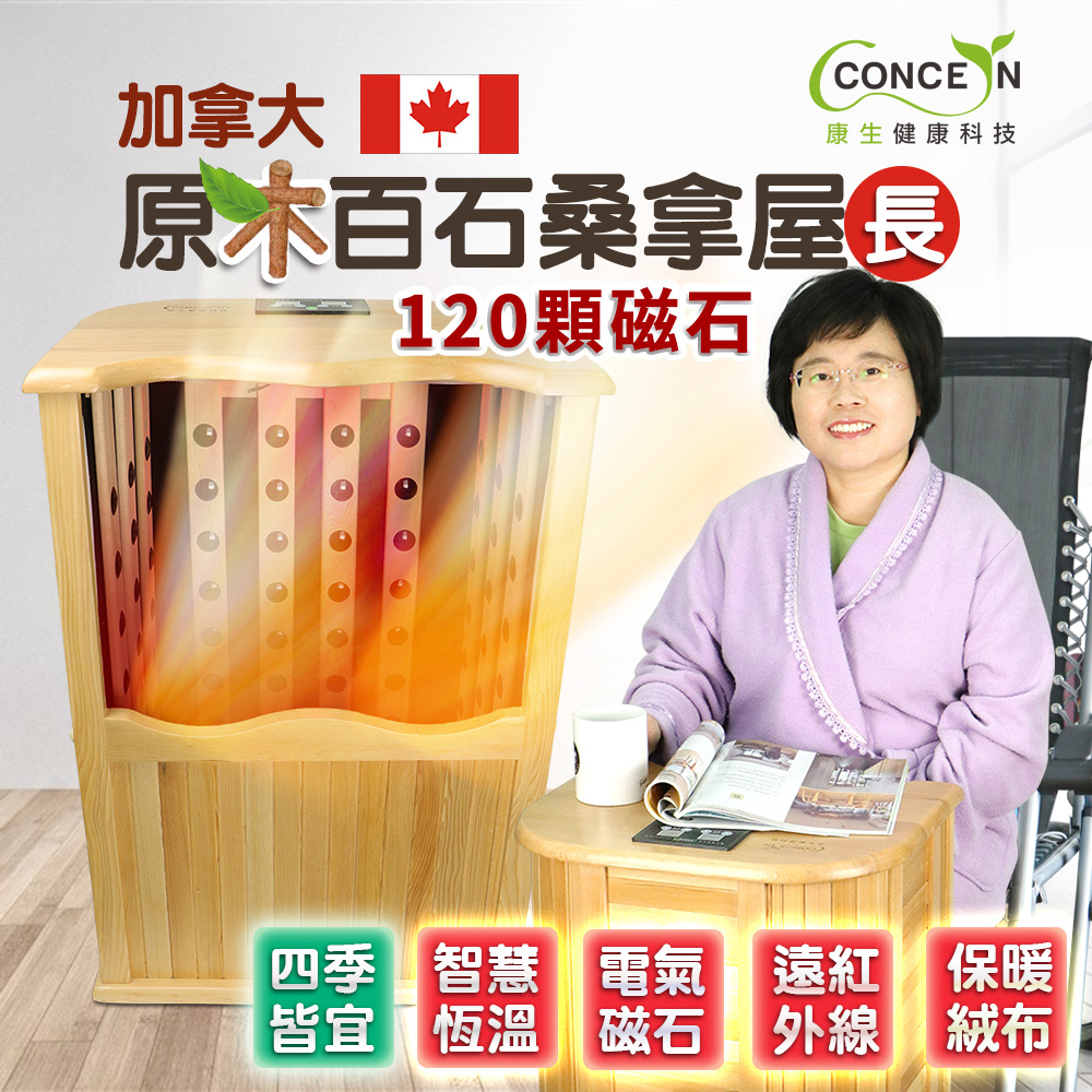 【Concern康生】加拿大原木百石遠紅外線養生桑拿桶 CON-366
