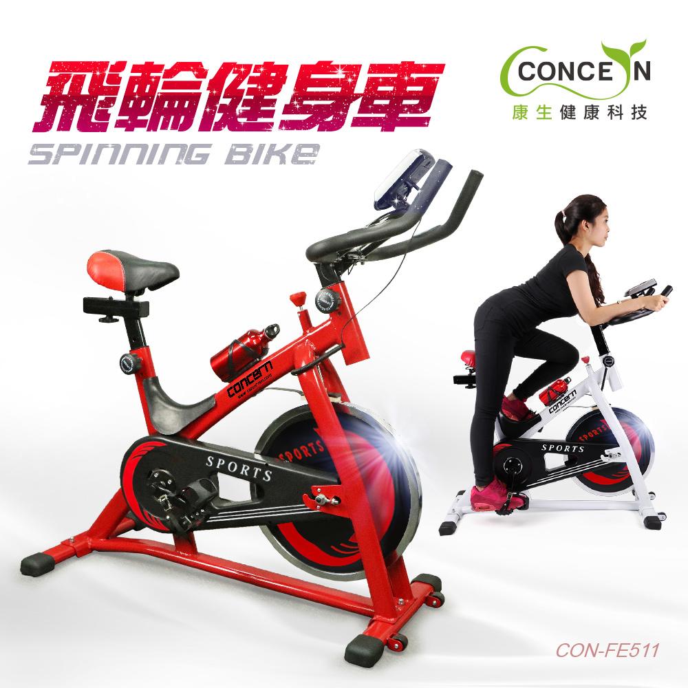 【Concern康生】極速豪華飛輪健身車 CON-FE511