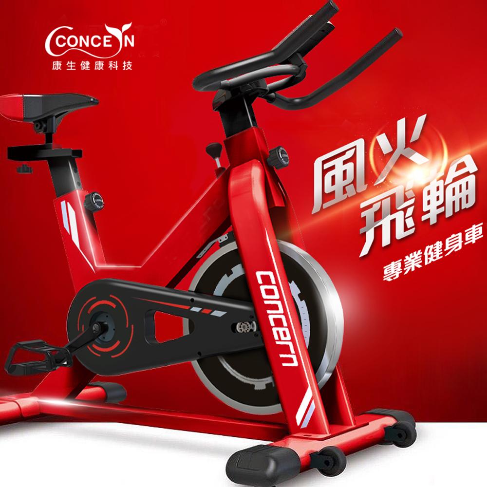 【Concern康生】風火飛輪健身車 CON-FE512