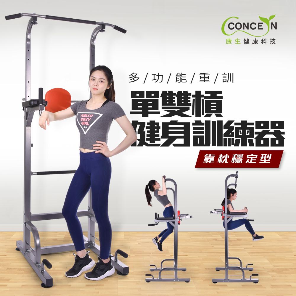 【Concern康生】多功能單雙槓健身訓練器 CON-FE737