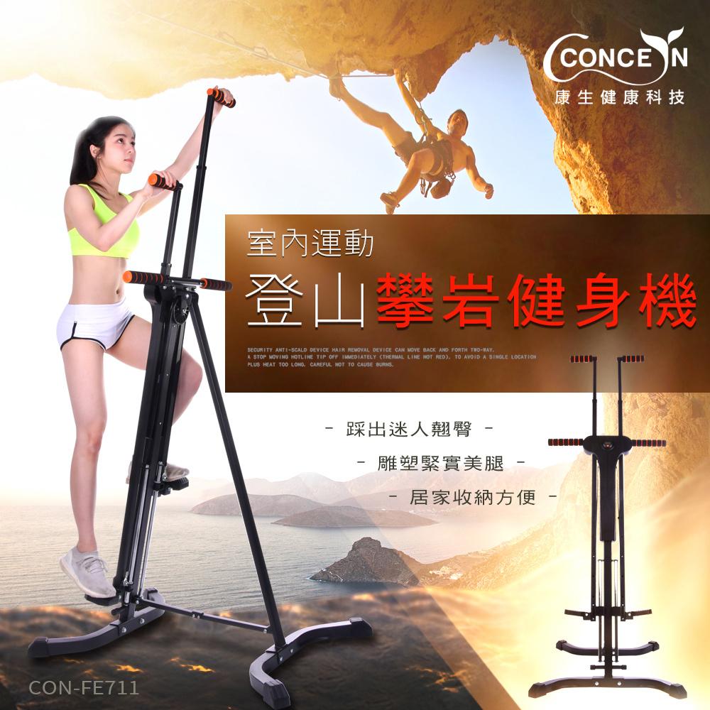 【Concern康生】登山攀岩健身機 CON-FE711