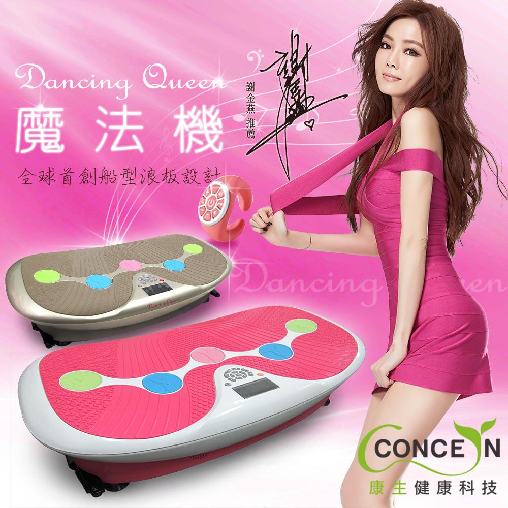 【Concern康生】DancingQueen魔法機 CM-3333