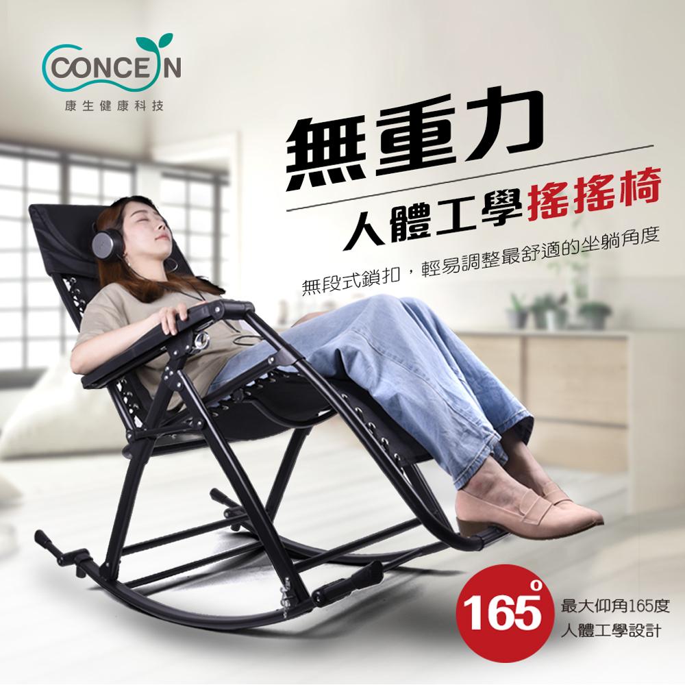 【Concern康生】無重力人體工學躺椅搖搖椅 CON-773