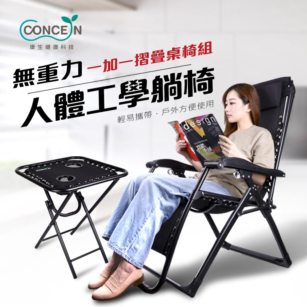 【Concern康生】無重力人體工學躺椅+多功能摺疊旅行桌