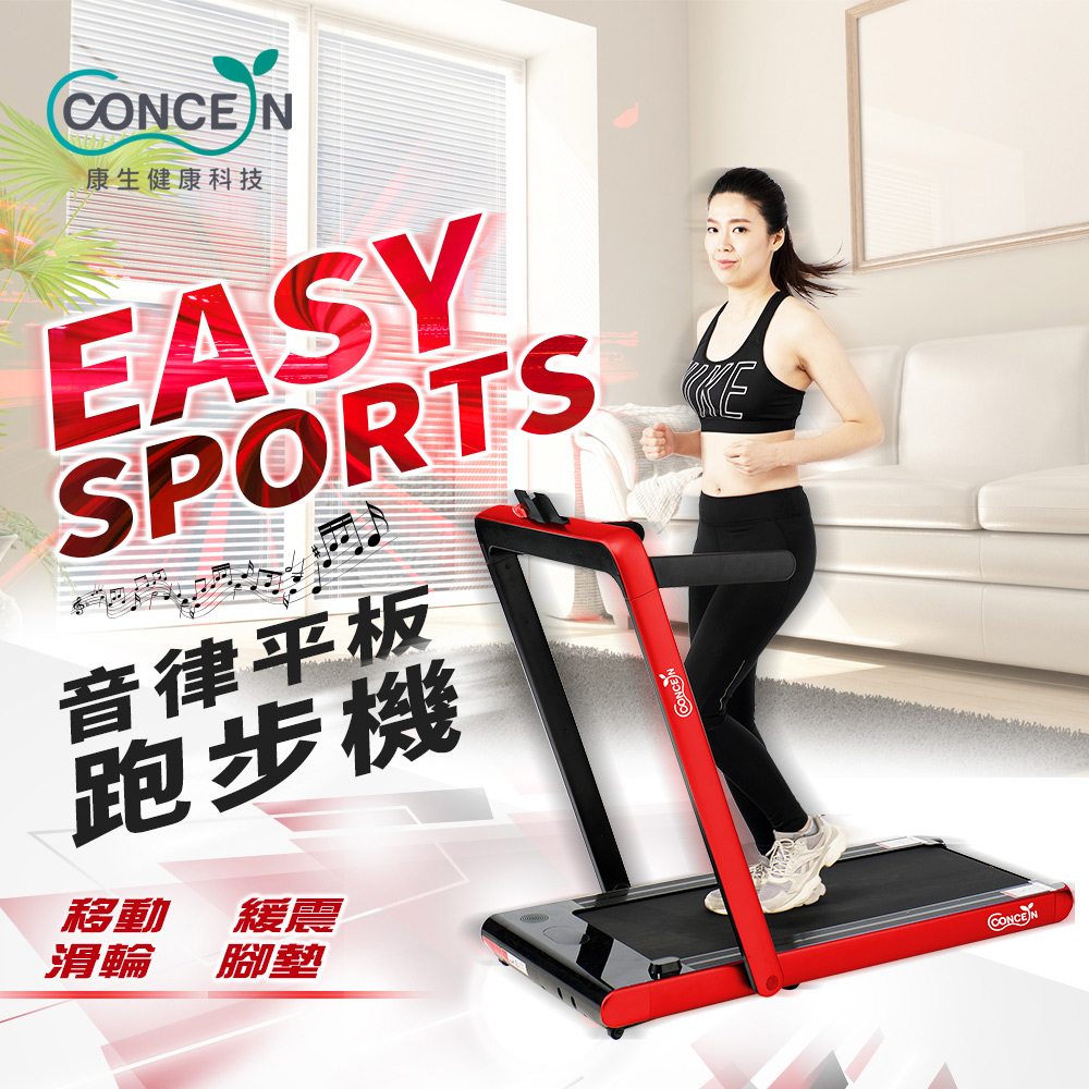 【Concern康生】EASY SPORTS音律平版跑步機 CON-FE507