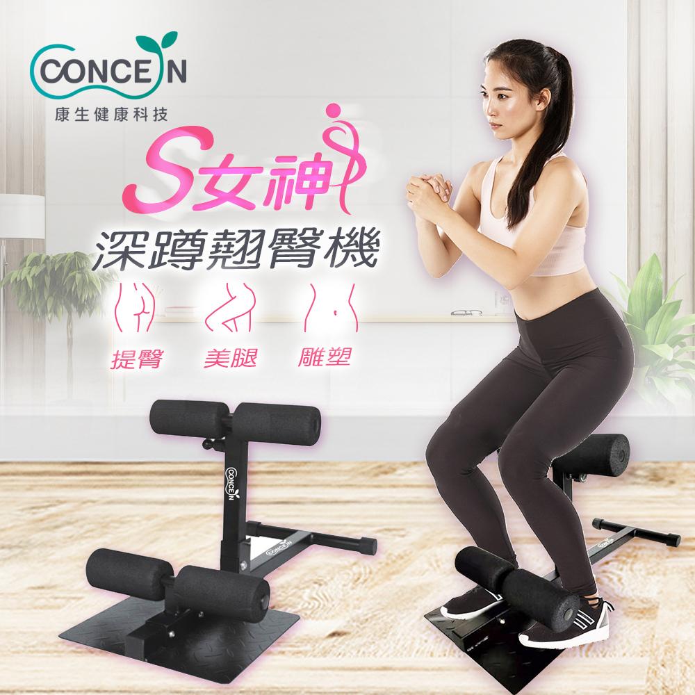 【Concern康生】S女神深蹲翹臀機 CON-FE608