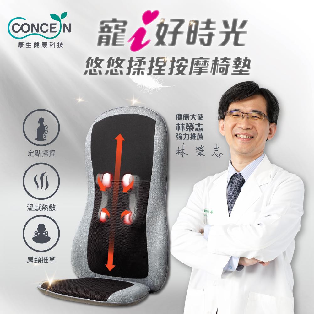 【Concern康生】寵i好時光-悠悠揉捏按摩椅墊 CON-2882