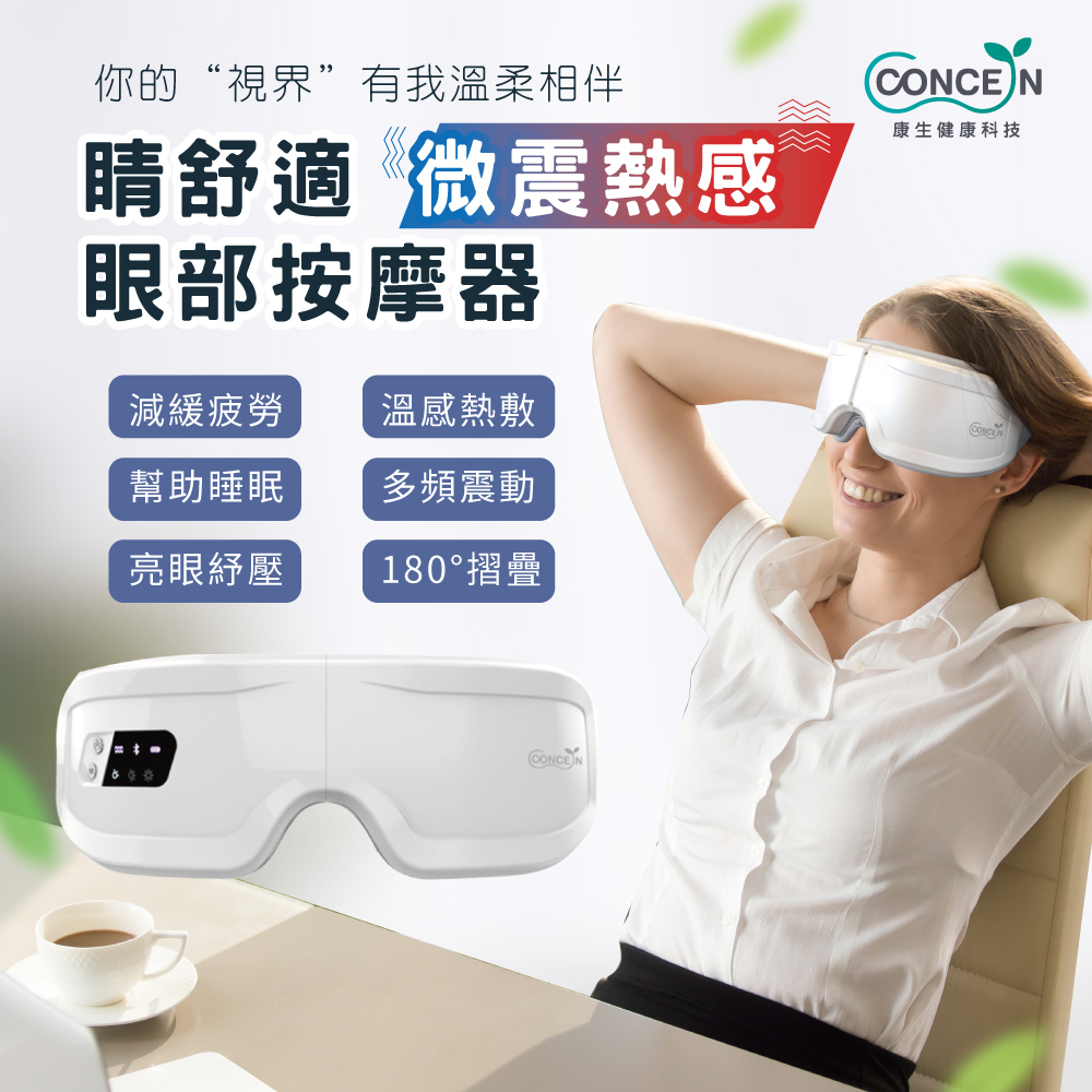 【Concern康生】睛舒適微震熱感眼部按摩器 CON-557