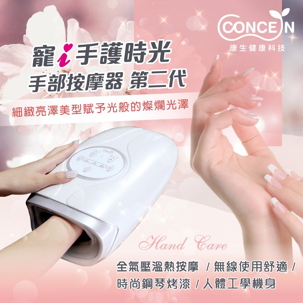 【Concern康生】寵i手護時光-手部按摩器 第二代 CON-656