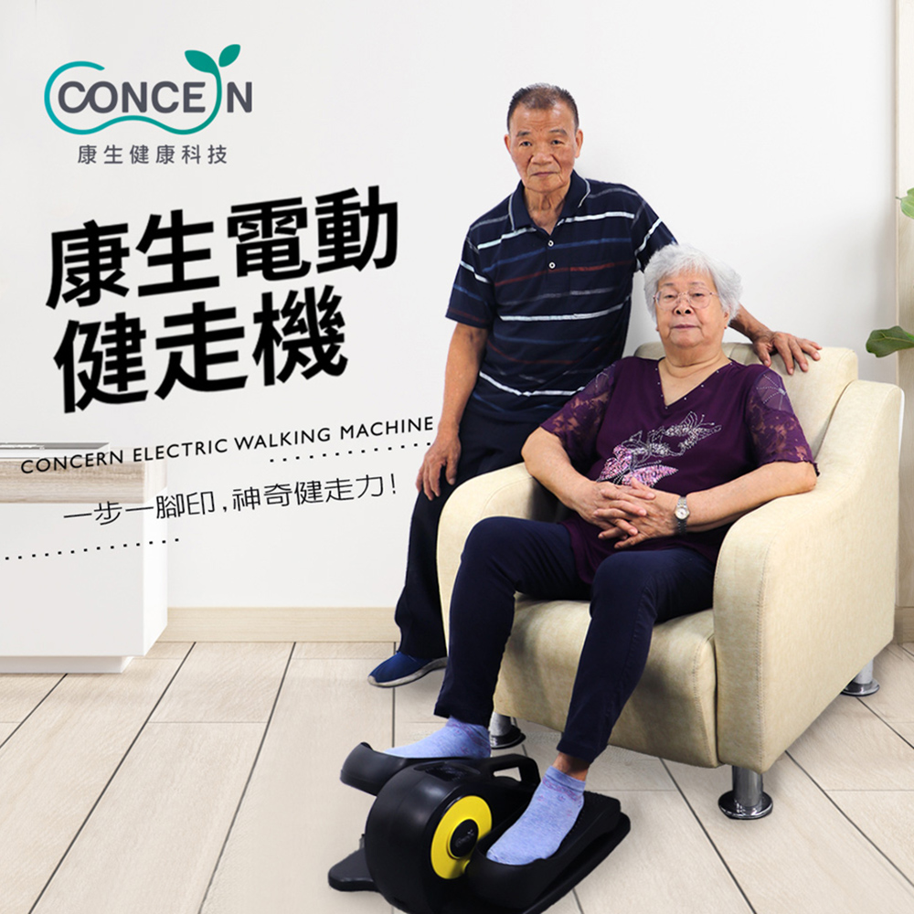 【Concern康生】電動健走機 CON-FE568