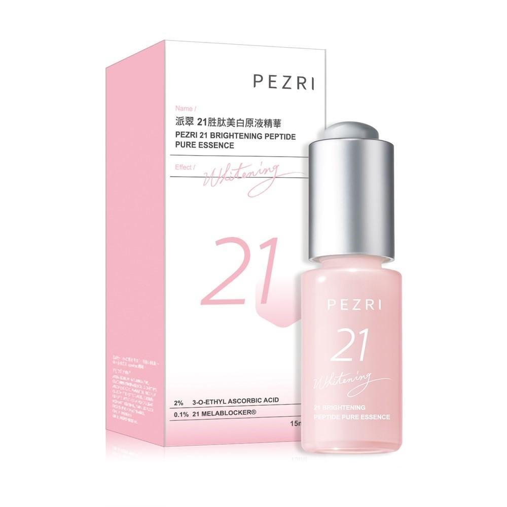 【PEZRI派翠】21胜肽美白原液精華 15ml