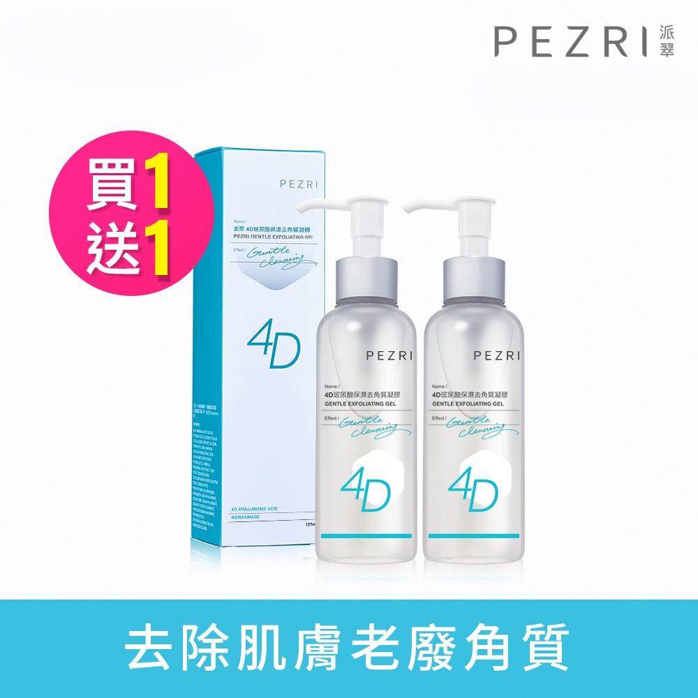 【PEZRI派翠】4D玻尿酸保濕去角質凝膠125ml 買一送一組