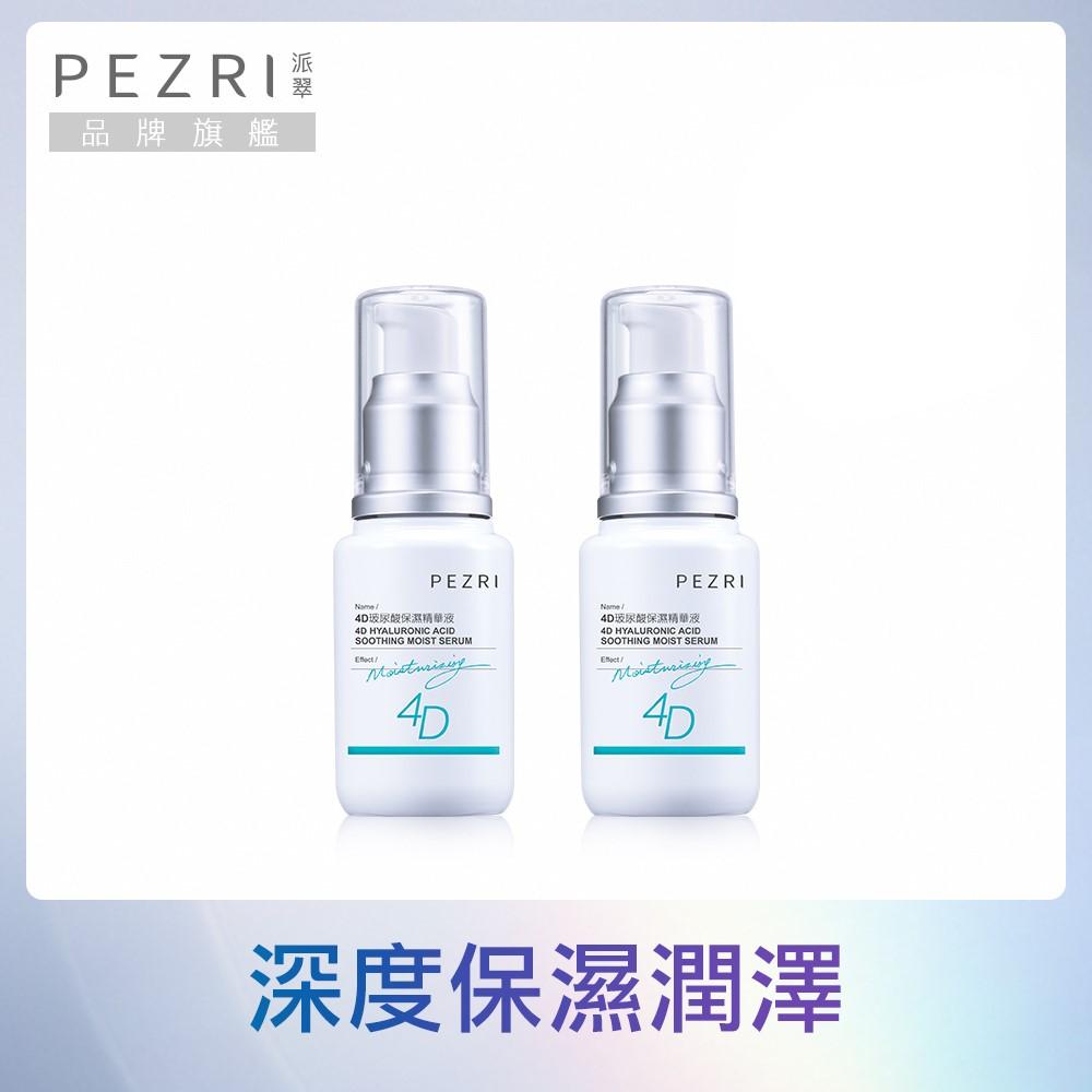 【PEZRI派翠】4D玻尿酸潤澤保濕乳 50ml 二入組