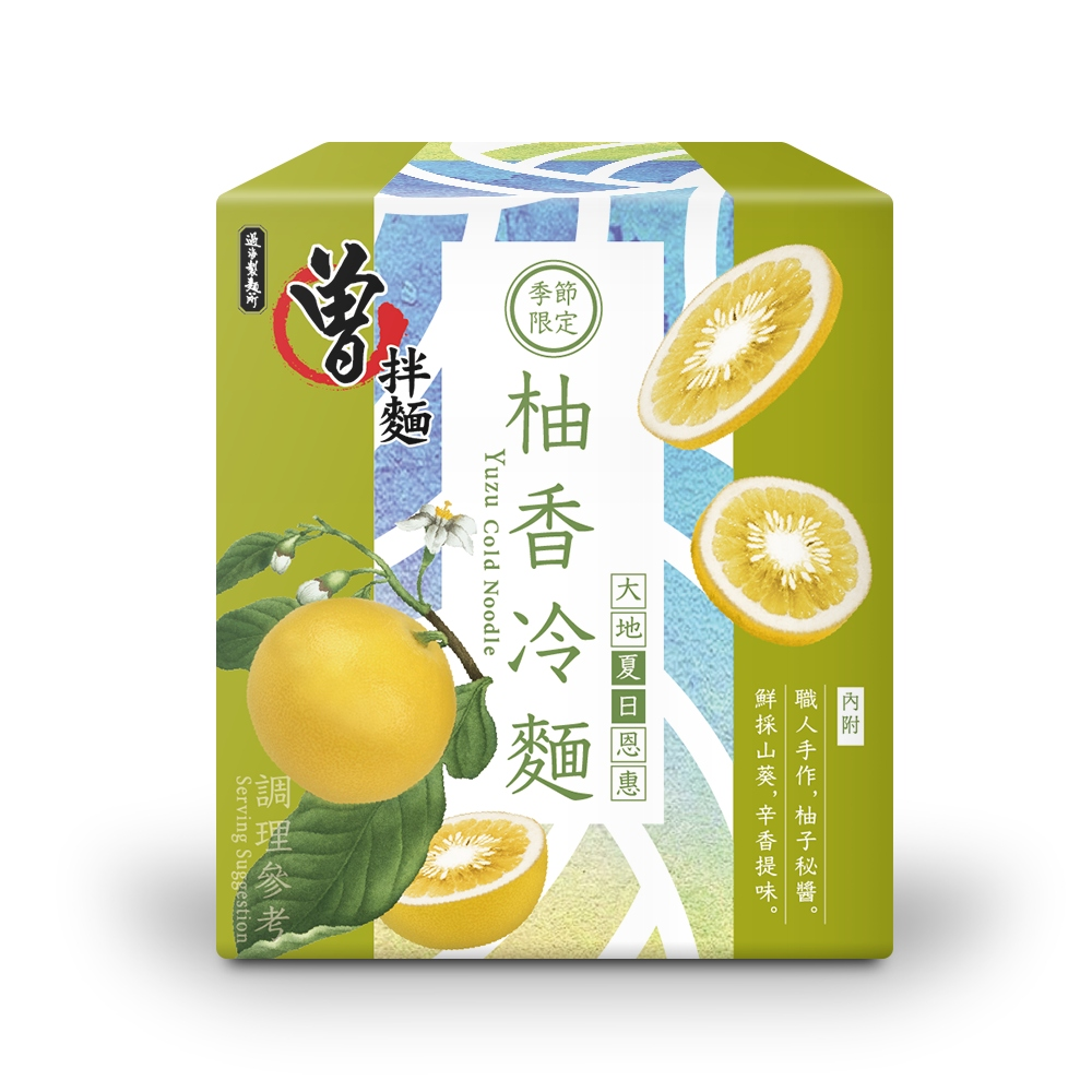 【過海製麵所】曾拌麵 柚香冷麵 3包/盒