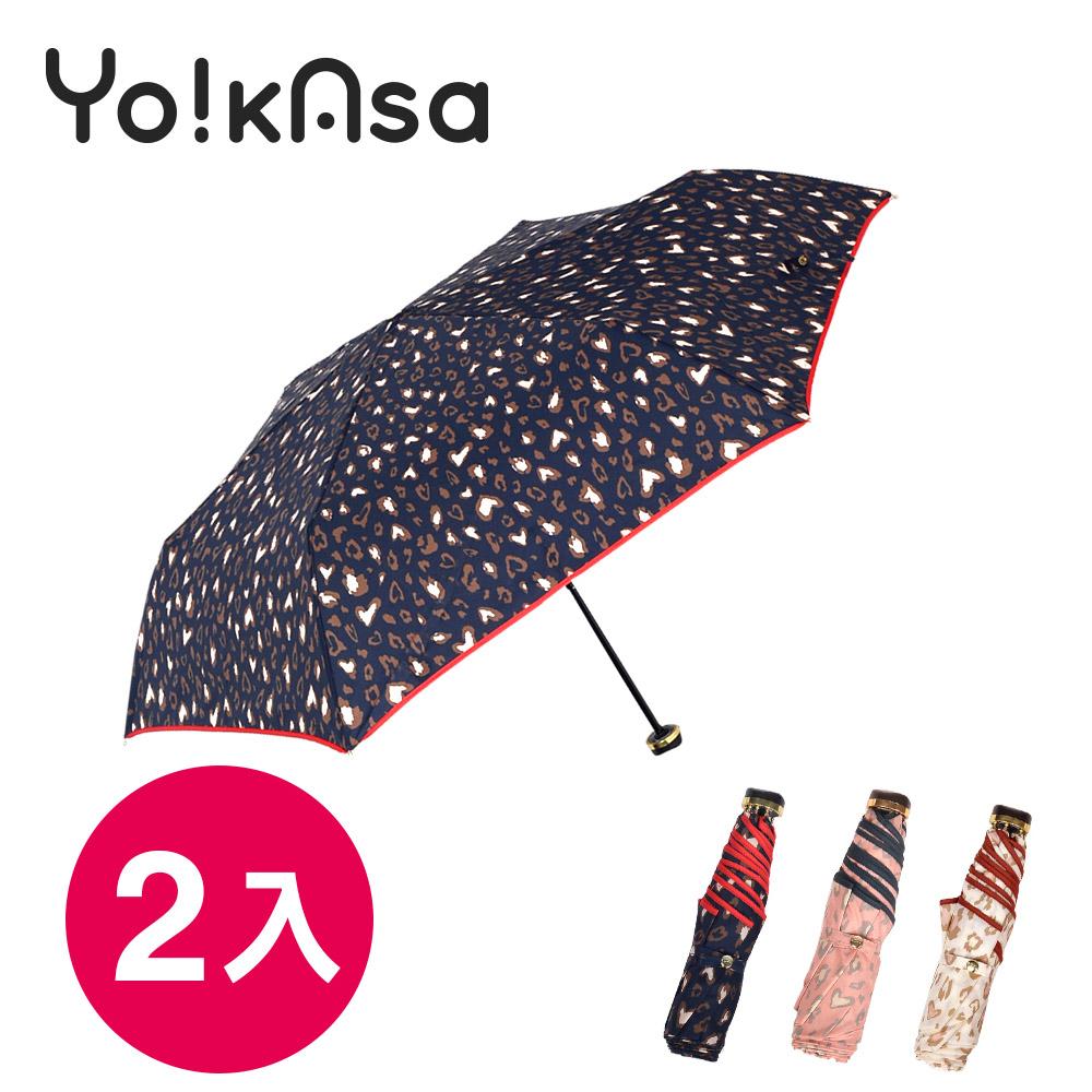 【Yo!kAsa】甜蜜豹紋 輕量手開晴雨傘(三色任選)(超值兩入組)