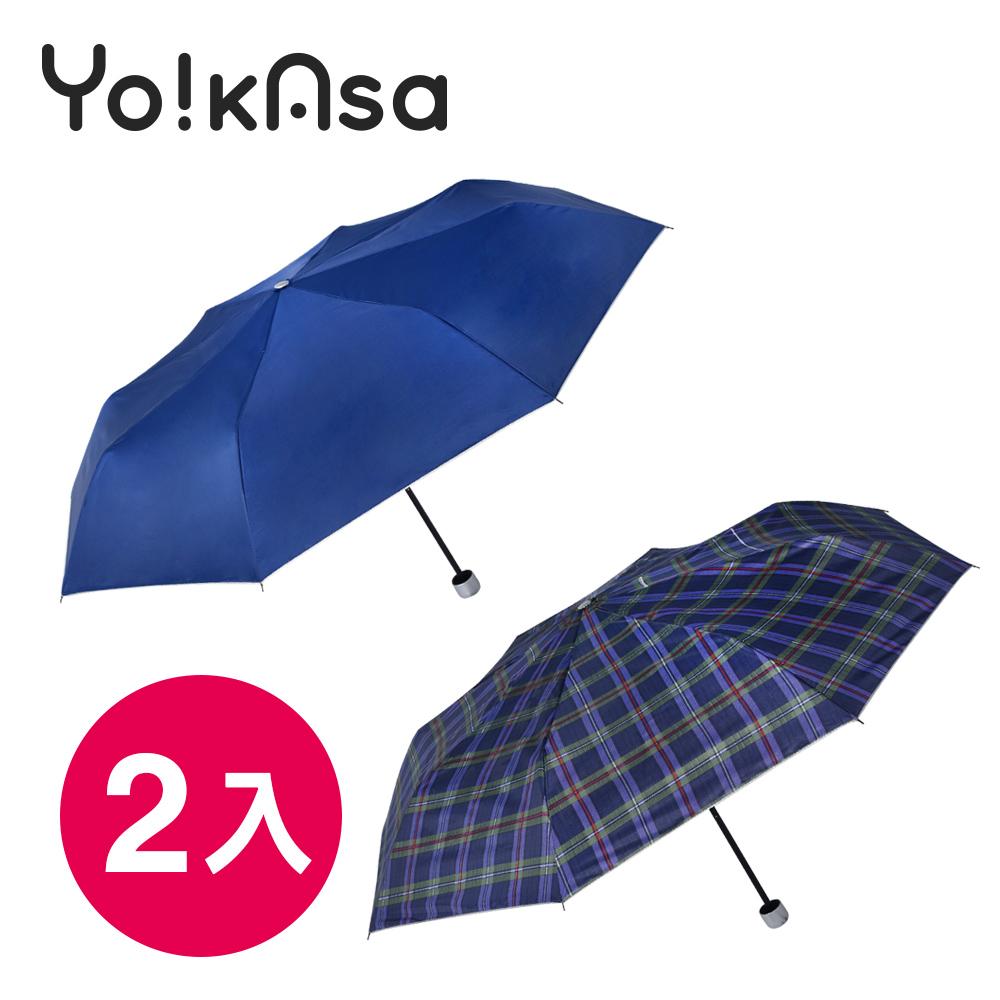 【Yo!kAsa】典雅風格晴雨手開傘/兩色任選(超值兩入組)