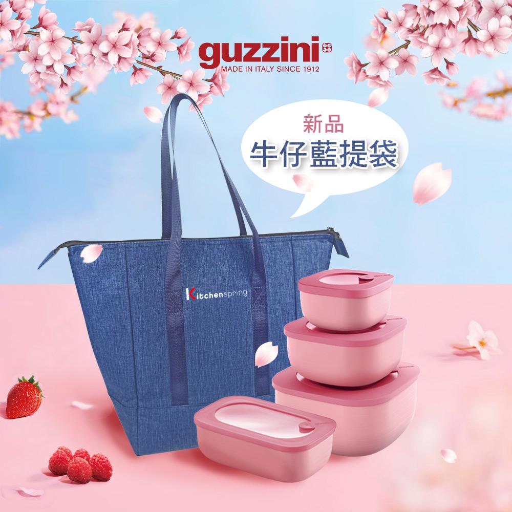 【Guzzini】櫻花粉系列 常鮮盒